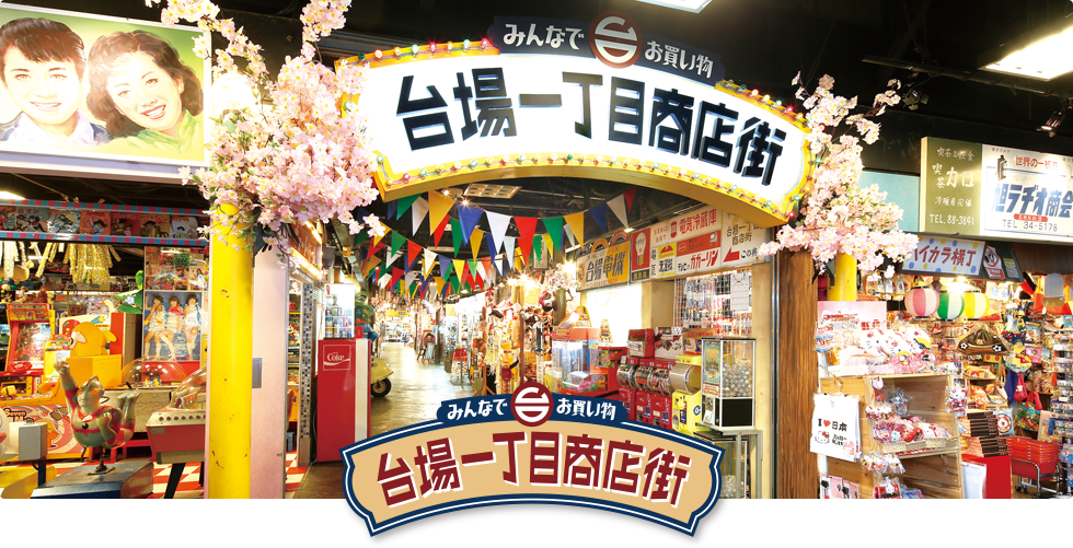 台場一丁目商店街|イベント・キ...