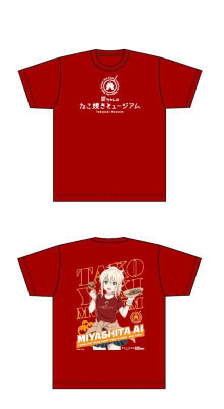 「愛ちゃんのたこ焼きミュージアム」コラボTシャツ販売