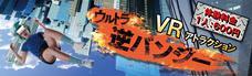 究極のVR体験 台場に上陸!!