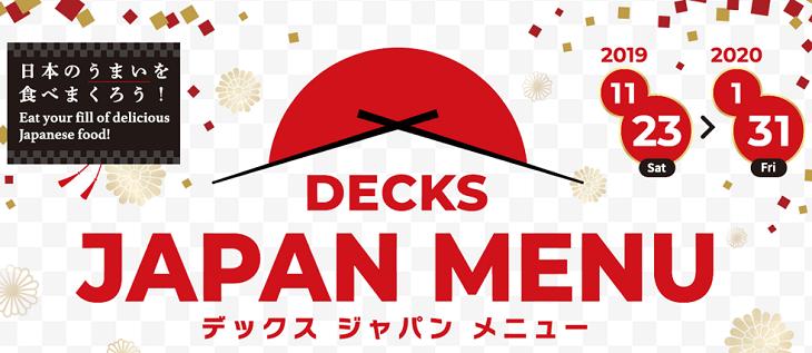JAPANメニュー ~日本のうまいを食べまくろう!~