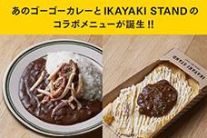 「IKAYAKI STAND」と「ゴーゴーカレー」のコラボメニュー誕生!