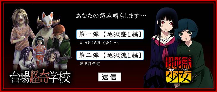 「台場怪奇学校」×「地獄少女」夏季限定お化け屋敷開催