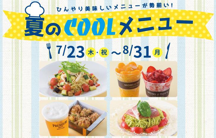 夏のCOOLメニュー★ひんやり美味しいメニューが勢揃い!