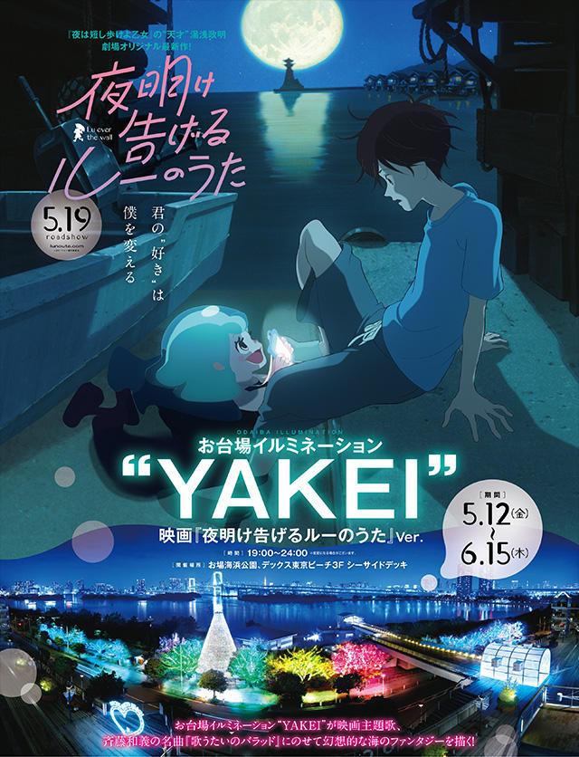 """お台場イルミネーション""""YAKEI""""〜映画『夜明け告げるルーのうた』Ver.〜"""