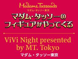 マダム・タッソー東京 フィギュア展示
