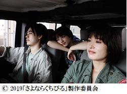 映画『さよならくちびる』× DECKS イルミネーション「YAKEI」
