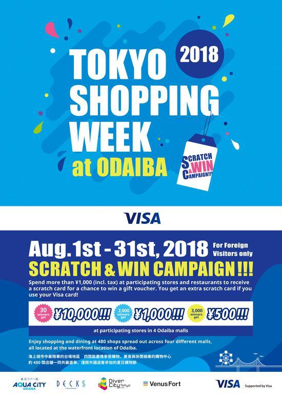 ※訪日外国人限定※≪Tokyo Shopping Week 2018 at ODAIBA≫