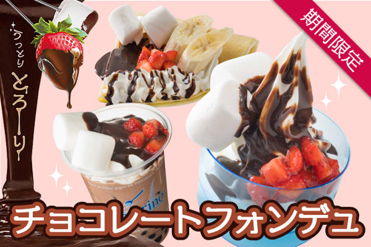 【冬季限定】チョコレートフォンデュメニュー販売中