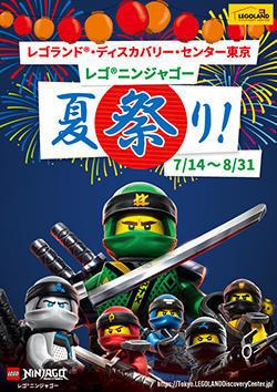 レゴ®ニンジャゴー夏祭り!