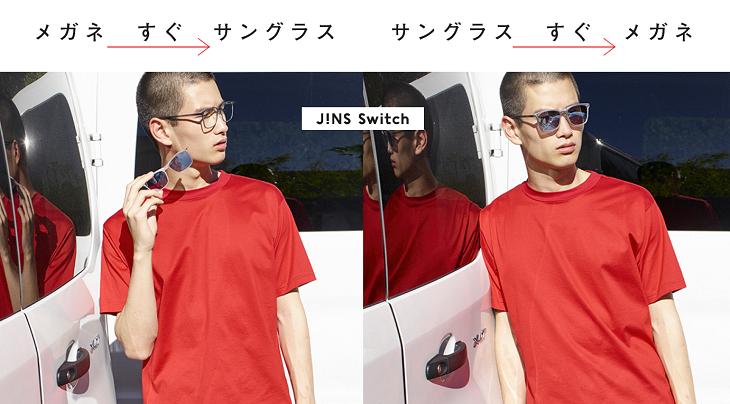 1本でメガネにもサングラスにも!『JINS Switch』に新作が登場