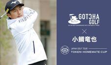 ☆GOTCHA GOLF×小鯛竜也プロ☆
