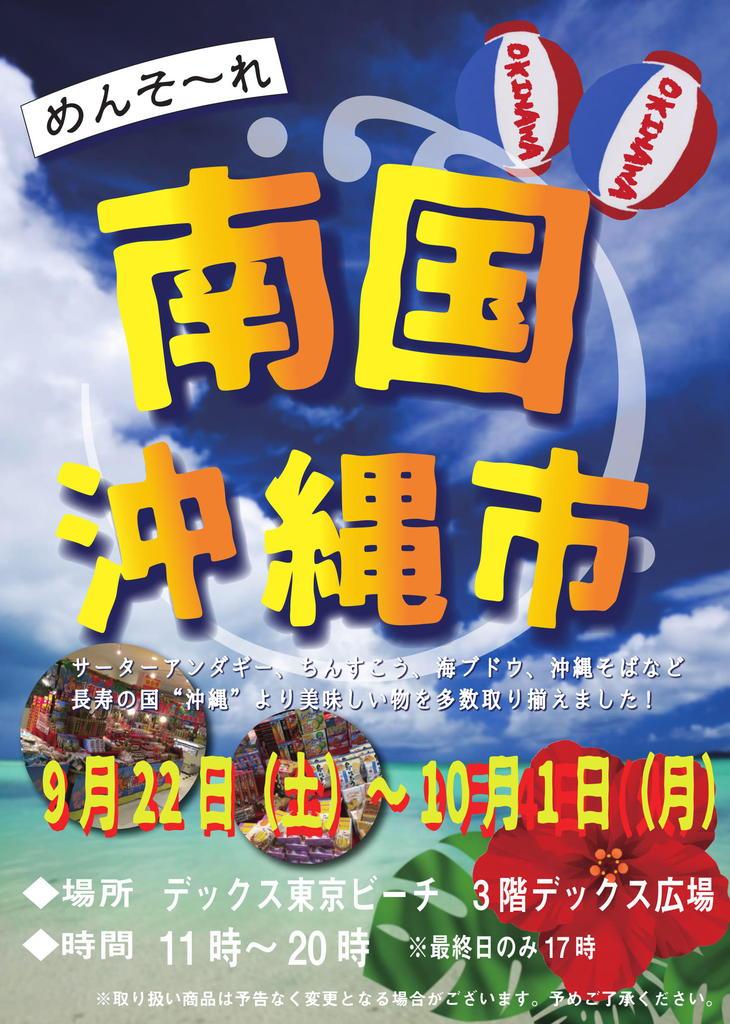9/22(土)~10/1(月) 南国沖縄市開催!