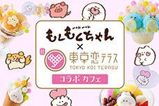 """""""コラボカフェ"""" もくもくちゃん×東京恋テラス"""