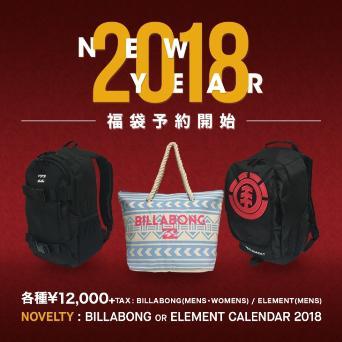 【2018 NEW YEAR 福袋 予約開始】