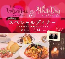 バレンタイン&ホワイトデー限定コースのご紹介!