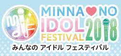みんなのアイドルフェスティバル2018