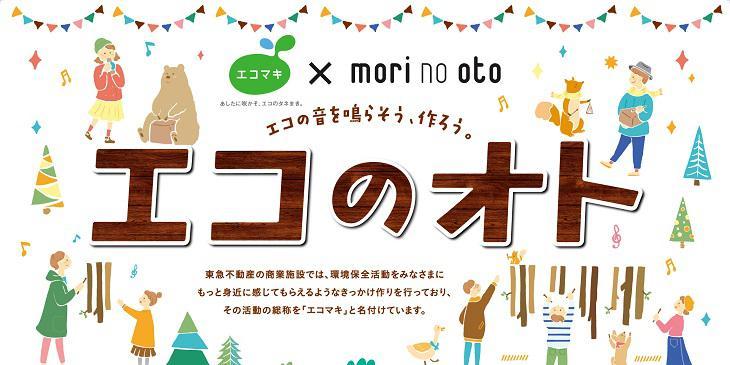 11/4(月・休)エコマキ開催!