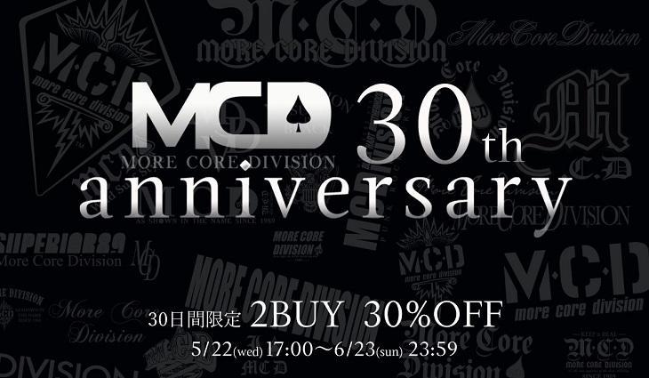 ★MCD30周年★今がチャンス~6/23(日)まで