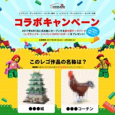 レゴランド・ディスカバリー・センター東京&大阪 コラボキャンペーン開催!