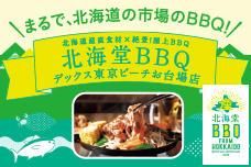 北海道産直食材×絶景!屋上BBQ 『北海堂BBQ』 Newオープン!