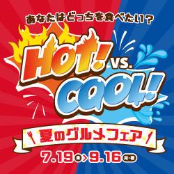 夏のグルメフェア ☆HOT! vs  COOL!☆