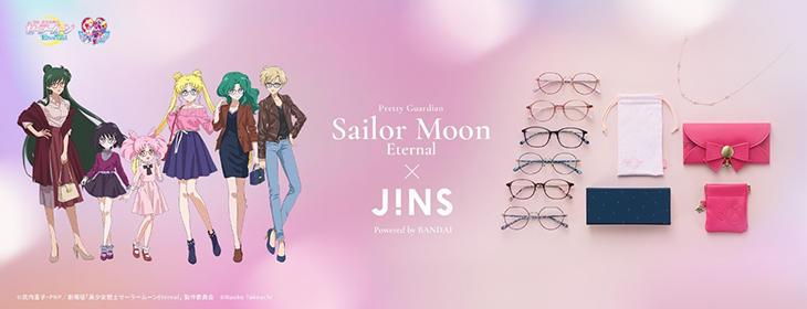 劇場版「美少女戦士セーラームーンEternal」×JINS 予約販売決定