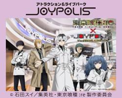 東京喰種トーキョーグール:re × JOYPOLIS ジョイポリス区 CCG潜入作戦