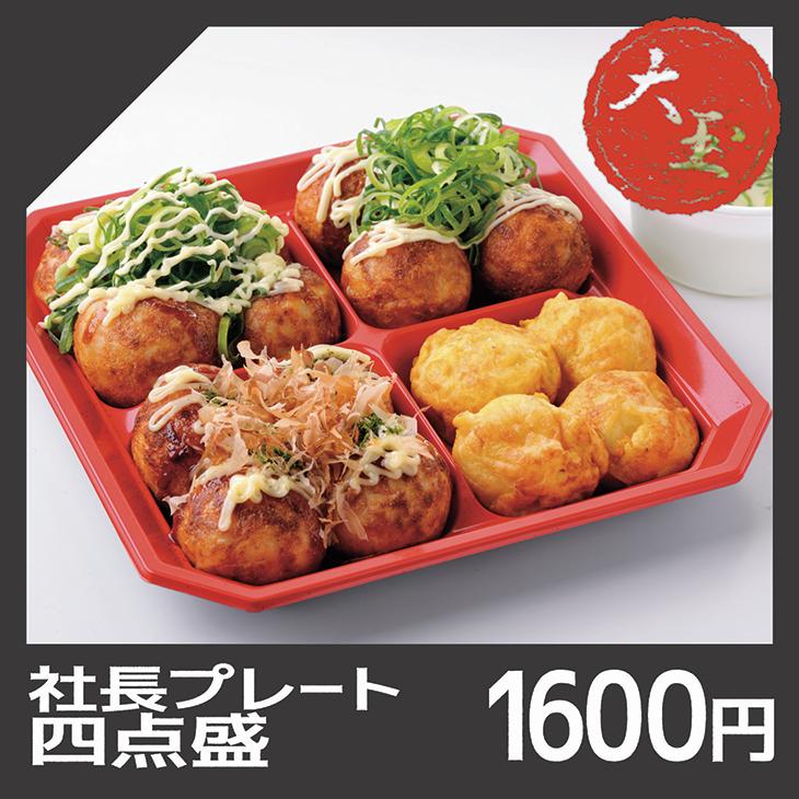シェアプレート四点盛 16個 1600円(税込)