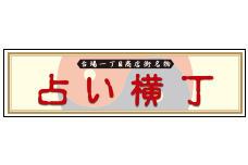 占い横丁 4月27日OPEN!
