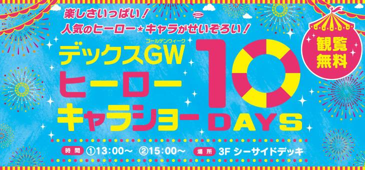 デックスGW ヒーロー★キャラショー10DAYS
