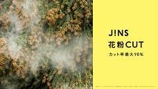 JINS 花粉 CUT 発売開始!