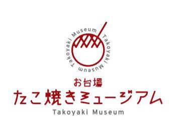 【お台場たこ焼きミュージアム】アルコール2杯目以降半額!!
