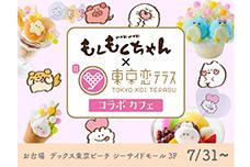 """""""コラボカフェ""""もくもくちゃん×東京恋テラス"""