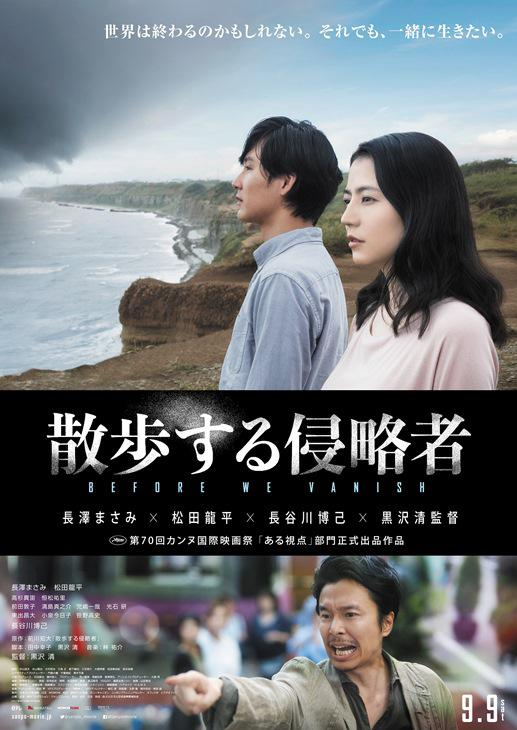 デックス東京ビーチ×映画『散歩する侵略者』公開記念タイアップキャンペーン