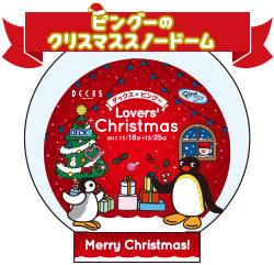 ピングーのクリスマススノードーム