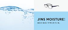 保湿メガネ『JINS MOISTURE』リニューアル発売