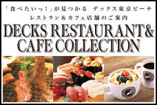 デックス レストラン&カフェ コレクション