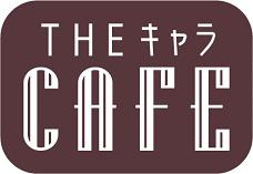 THEキャラCAFE