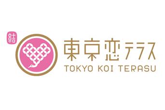 東京恋テラス