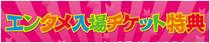 北海堂BBQ デックス東京ビーチお台場店で使用できるクーポン