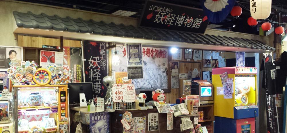 山口敏太郎の妖怪博物館