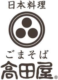 日本料理ごまそば高田屋