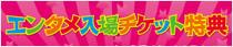 築地玉寿司で使用できるクーポン