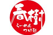 らーめん春樹 ※3月上旬オープン予定