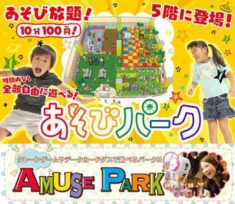 あそびパーク/アミューズパーク