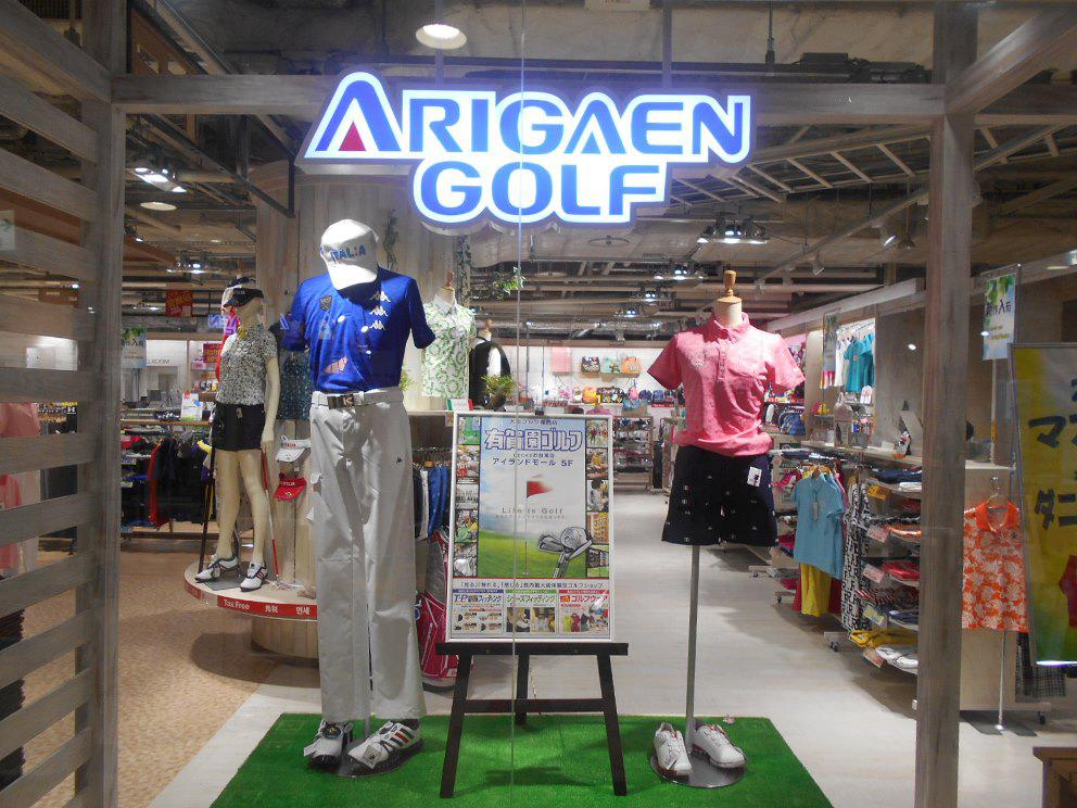 有賀園ゴルフ