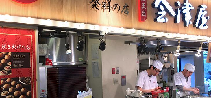 たこ焼き 発祥の店 大阪玉出 会津屋