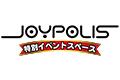 JOYPOLIS 特別イベントスペース
