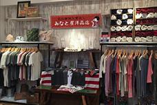 みなと屋 洋品店 ※5月オープン